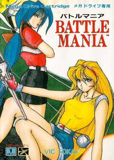 Battle Mania / Trouble Shooter