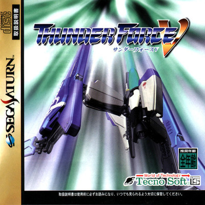 Thunder Force V (SATURN)
