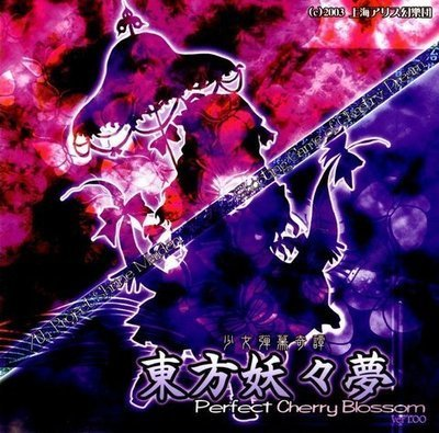 Touhou 07 : Perfect Cherry Blossom