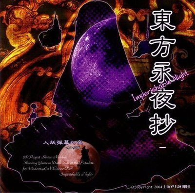 Touhou 08 : Imperishable Night