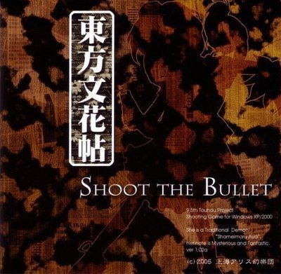 Touhou 09.5 : Shoot the Bullet