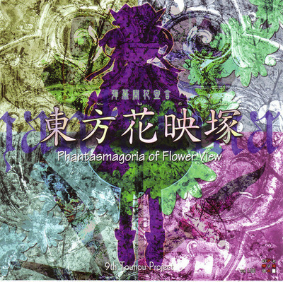 Touhou 09 : Phantasmagoria of Flower View