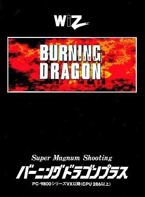 Burning Dragon / Burning Dragon Plus