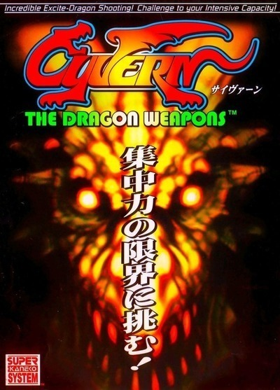 Cyvern : The Dragon Weapon